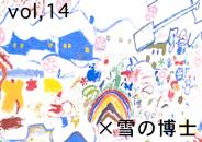 184yukihaka-k14.jpg
